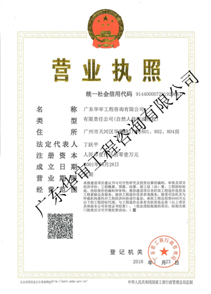 必威app精装版下载betway311工程咨询有限公司营业执照