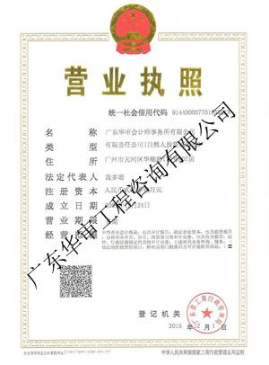 必威app精装版下载betway311会计师事务所有限公司营业执照